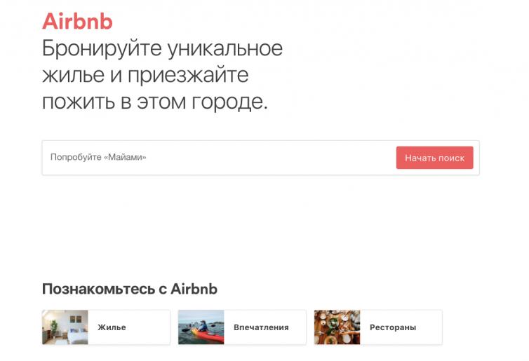 airbnb ru